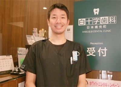 白十字歯科クリニック 日本橋兜町 歯科医師