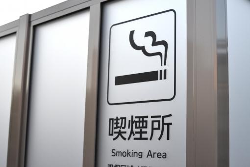 の 喫煙 所 近く