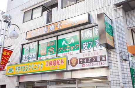 平井駅前総合クリニック 外観