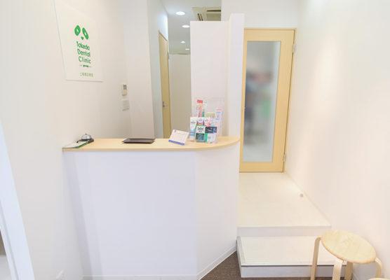歯科タケダクリニック上板橋診療室 受付
