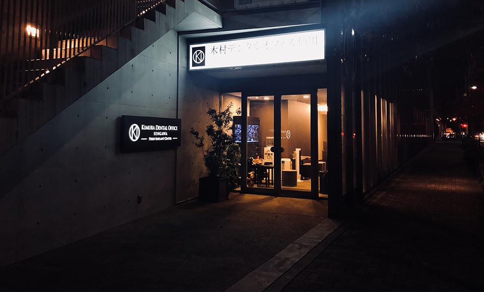 オフィス 仙川 デンタル 木村