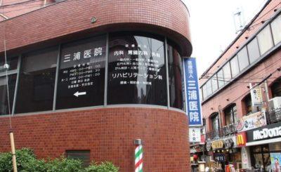 【内科・肛門外科など】不動前駅近くでおすすめの『三浦医院』をご紹介