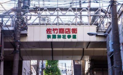【グルメ・歴史も網羅】御徒町のロケ地で有名な「佐竹商店街」をご紹介