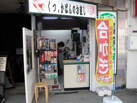 ハロースミス 高田馬場店