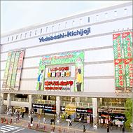 ヨドバシカメラ マルチメディア吉祥寺