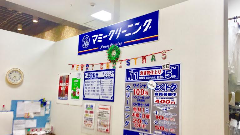 マミークリーニング ダイエー町田店